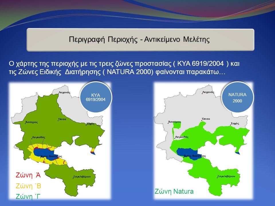 NATURA 2000 KYA 6919/2004 Ο χάρτης της περιοχής με τις τρεις ζώνες προστασίας ( KYA 6919/2004 ) και τις Ζώνες Ειδικής Διατήρησης ( NATURA 2000) φαίνον