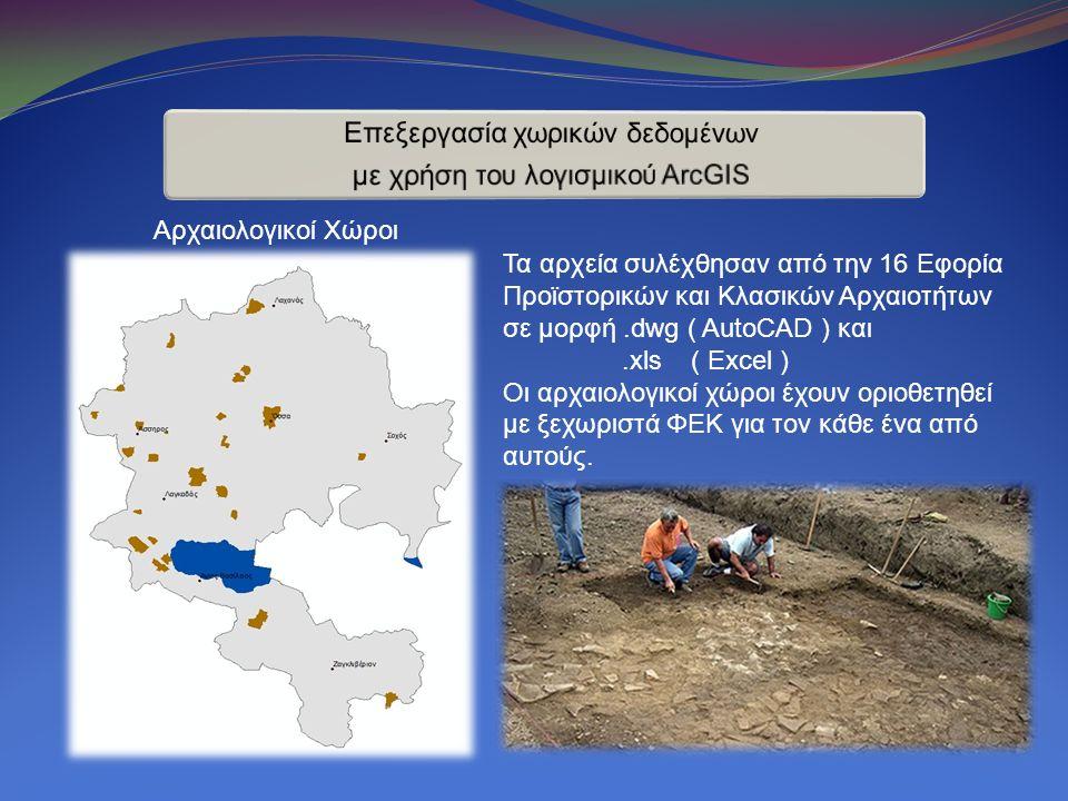 Αρχαιολογικοί Χώροι Τα αρχεία συλέχθησαν από την 16 Εφορία Προϊστορικών και Κλασικών Αρχαιοτήτων σε μορφή.dwg ( AutoCAD ) και.xls ( Excel ) Οι αρχαιολ