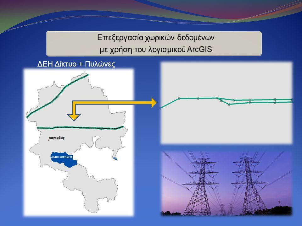 ΔΕΗ Δίκτυο + Πυλώνες