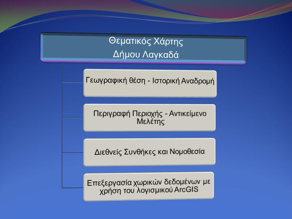 Έδρα του Δήμου είναι ο Λαγκαδάς Ιστορική έδρα ο Λαχανάς Αποτελεί 1 από τους 14 δήμους που συγκροτούν το νομό Θεσσαλονίκης πληθυσμός 42.600 σύμφωνα με την απογραφή του 2001 Έκταση είναι 1220 τετραγωνικά χιλιόμετρα Δήμος Λαγκαδά
