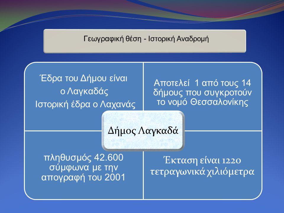 Έδρα του Δήμου είναι ο Λαγκαδάς Ιστορική έδρα ο Λαχανάς Αποτελεί 1 από τους 14 δήμους που συγκροτούν το νομό Θεσσαλονίκης πληθυσμός 42.600 σύμφωνα με