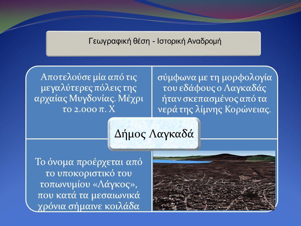 Στο πλαίσιο της χαρτογράφησης του Δήμου Λαγκαδά δημιουργήθηκαν αρχεία shape File : Δασικών Εκτάσεων Αρχαιολογικων Χώρων Εγνατίας Οδού Κυκλικού Κόμβου Οδικού δικτύου ΔΕΗ ( Δίκτυο ) ΔΕΗ ( Πυλώνες) Αγωγού αερίου Λιμνών Ποταμών Πόλεων - χωριών Προστατευόμενων περιοχών