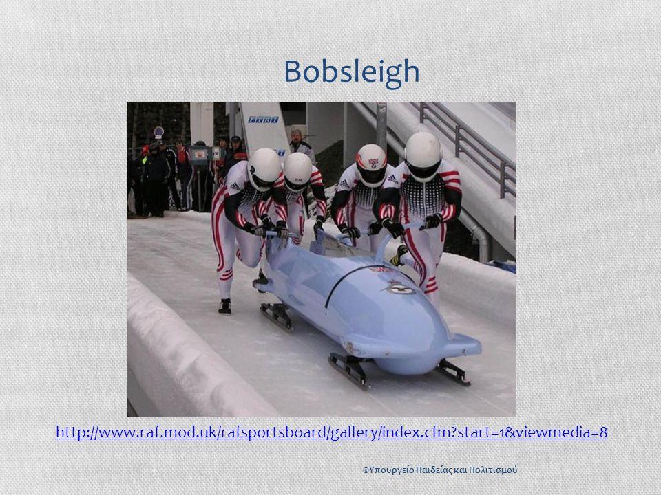 Bobsleigh http://www.raf.mod.uk/rafsportsboard/gallery/index.cfm?start=1&viewmedia=8 ©Υπουργείο Παιδείας και Πολιτισμού