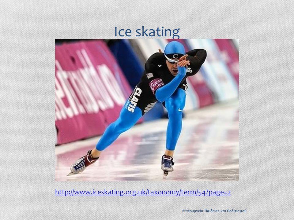 Ice skating http://www.iceskating.org.uk/taxonomy/term/54?page=2 ©Υπουργείο Παιδείας και Πολιτισμού