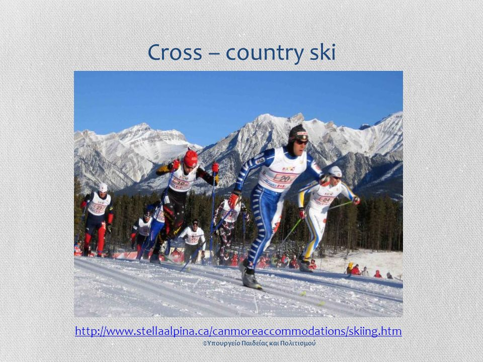 Cross – country ski http://www.stellaalpina.ca/canmoreaccommodations/skiing.htm ©Υπουργείο Παιδείας και Πολιτισμού