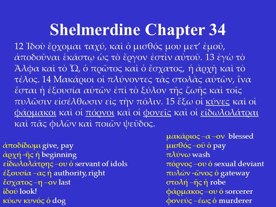 Shelmerdine Chapter 34 12 Ἰδοὺ ἔρχομαι ταχύ, καὶ ὁ μισθός μου μετ' ἐμοῦ, ἀποδοῦναι ἑκάστῳ ὡς τὸ ἔργον ἐστὶν αὐτοῦ. 13 ἐγὼ τὸ Ἄλφα καὶ τὸ Ὦ, ὁ πρῶτος κ
