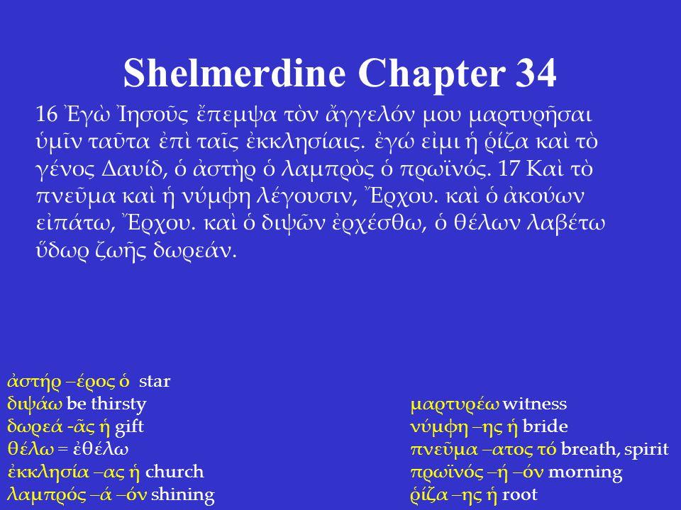 Shelmerdine Chapter 34 16 Ἐγὼ Ἰησοῦς ἔπεμψα τὸν ἄγγελόν μου μαρτυρῆσαι ὑμῖν ταῦτα ἐπὶ ταῖς ἐκκλησίαις.
