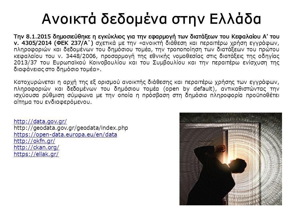 Ανοικτά δεδομένα στην Ελλάδα Την 8.1.2015 δημοσιεύθηκε η εγκύκλιος για την εφαρμογή των διατάξεων του Κεφαλαίου Α' του ν.