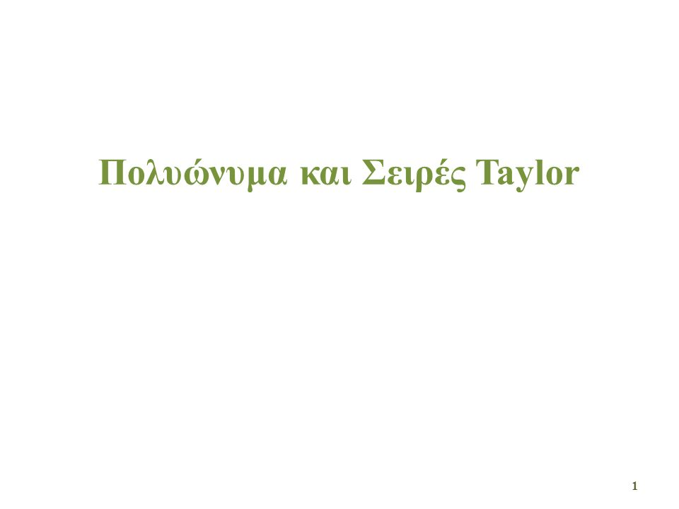 While it is beautiful that certain functions can be represented exactly by infinite Taylor series, it is the inexact Taylor series that do all the work… In practical terms, we would like to be able to use Taylor polynomials to approximate functions over the intervals of convergence of the Taylor series, and we would like to keep the error of the approximation within specified bounds… The error results from truncating the series down to a polynomial (that is, cutting it off after some number of terms), is truncation error.