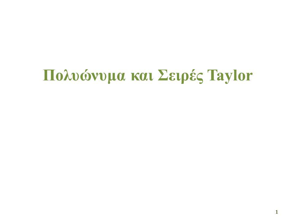 Πολυώνυμα και Σειρές Taylor 1