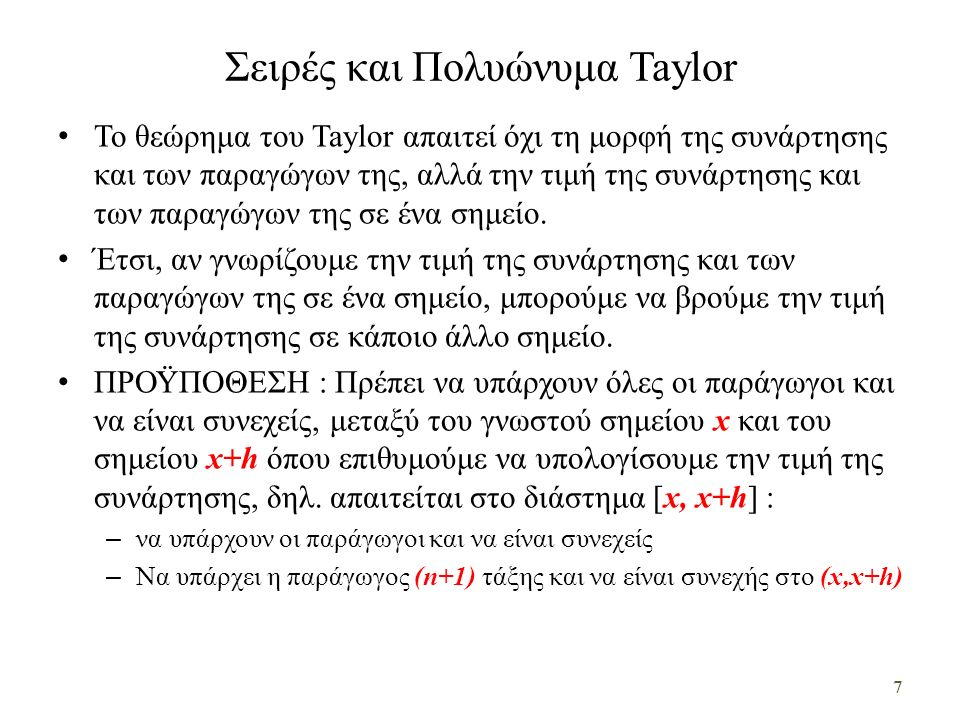 Taylor Series Approximation Example: More terms used implies better approximation f(x) = 0.1x 4 - 0.15x 3 - 0.5x 2 - 0.25x + 1.2 x = h