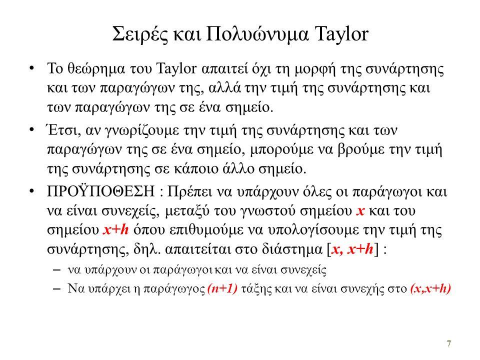Σειρές και Πολυώνυμα Taylor Το θεώρημα του Taylor απαιτεί όχι τη μορφή της συνάρτησης και των παραγώγων της, αλλά την τιμή της συνάρτησης και των παρα
