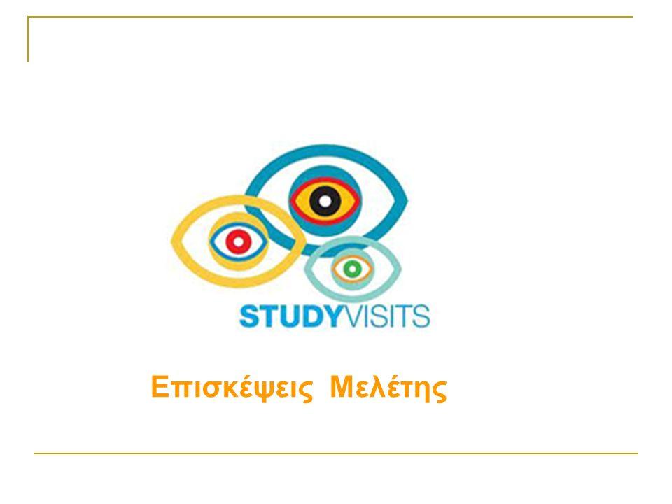 Επισκέψεις Μελέτης