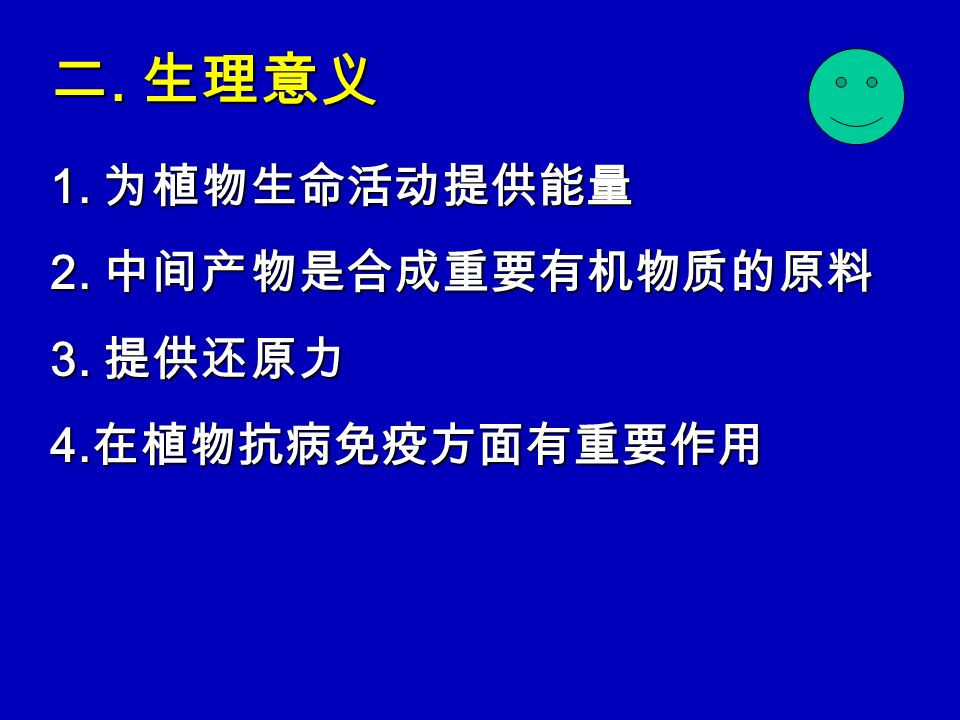 §4-5. 呼吸作用与农业生产 一. 一. 呼吸作用与作物栽培 一. 二. 二. 种子的安全贮藏与呼吸作用 二. 三. 三. 果实、块根、块茎的呼吸作用与贮藏 三.