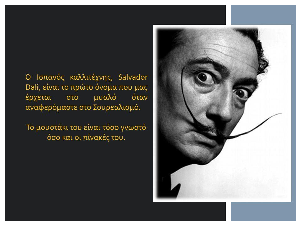 Ο Ισπανός καλλιτέχνης, Salvador Dali, είναι το πρώτο όνομα που μας έρχεται στο μυαλό όταν αναφερόμαστε στο Σουρεαλισμό. Το μουστάκι του είναι τόσο γνω