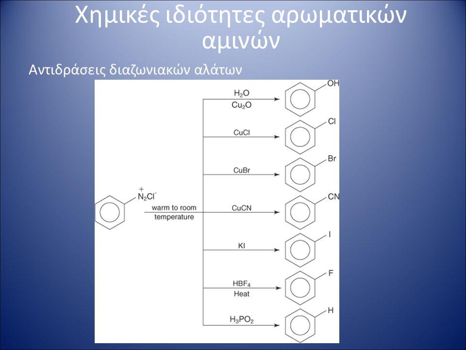 Αντιδράσεις διαζωνιακών αλάτων Χημικές ιδιότητες αρωματικών αμινών