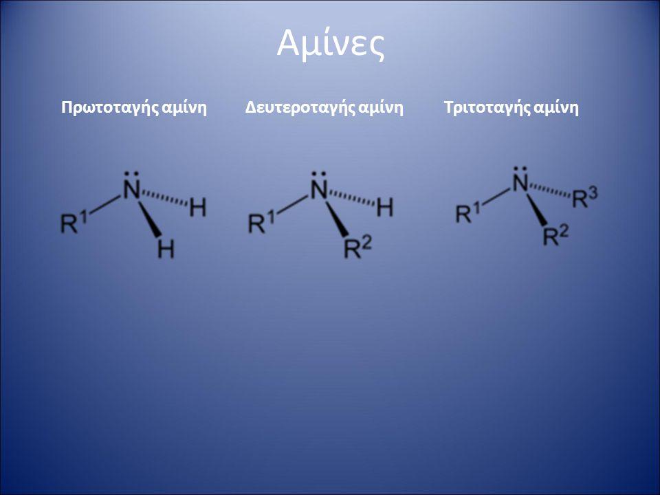 Μέθοδοι σύνθεσης αμινών Αναγωγή νιτριλίων πρωτοταγής αμίνη με ένα επιπλέον άτομο C από το αρχικό νιτρίλιο