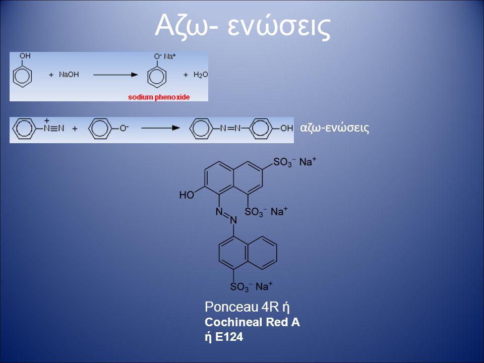 Αζω- ενώσεις Ponceau 4R ή Cochineal Red Α ή Ε124 αζω-ενώσεις