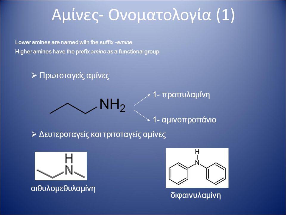 Αμίνες- Ονοματολογία (1) 1- προπυλαμίνη 1- αμινοπροπάνιο  Πρωτοταγείς αμίνες  Δευτεροταγείς και τριτοταγείς αμίνες αιθυλομεθυλαμίνη διφαινυλαμίνη Lo