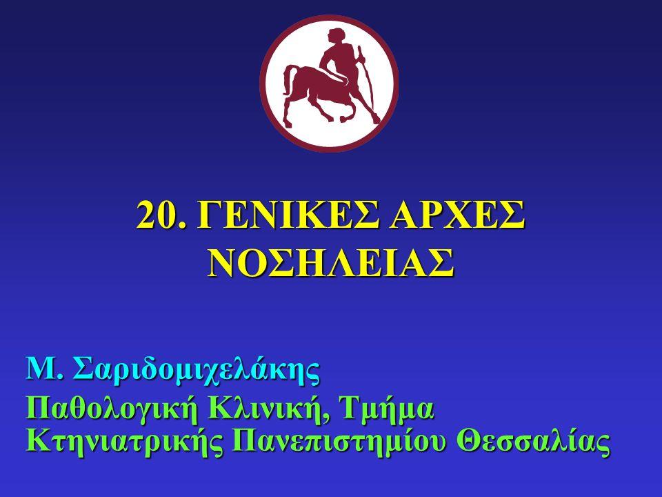 Μ. Σαριδομιχελάκης Παθολογική Κλινική, Τμήμα Κτηνιατρικής Πανεπιστημίου Θεσσαλίας 20. ΓΕΝΙΚΕΣ ΑΡΧΕΣ ΝΟΣΗΛΕΙΑΣ