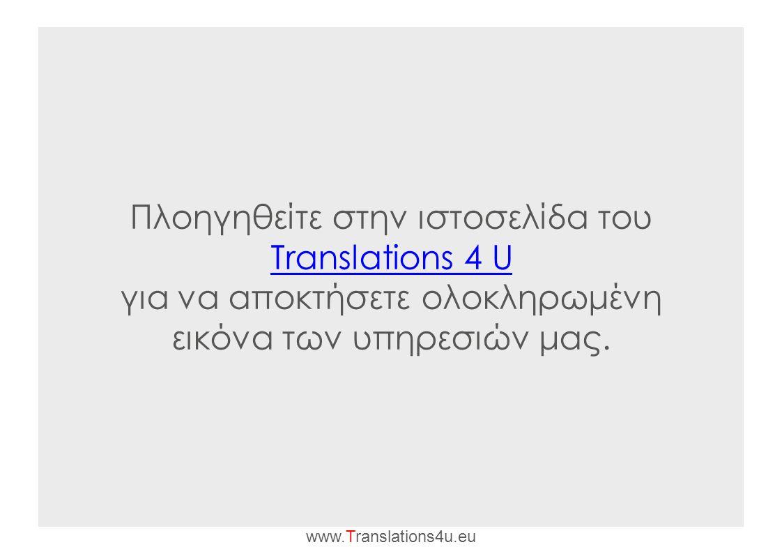 Πλοηγηθείτε στην ιστοσελίδα του Translations 4 U για να αποκτήσετε ολοκληρωμένη εικόνα των υπηρεσιών μας.