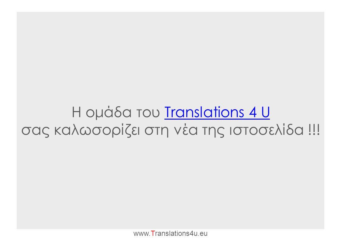 Η ομάδα του Translations 4 U σας καλωσορίζει στη νέα της ιστοσελίδα !!!Translations 4 U www.Translations4u.eu