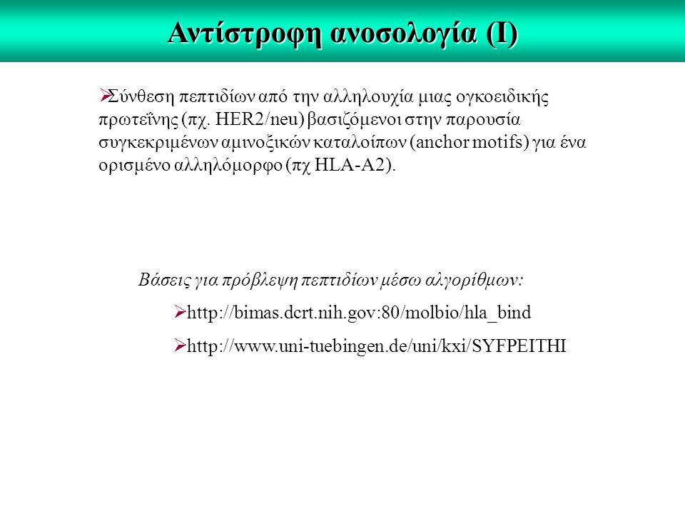 Αντίστροφη ανοσολογία (Ι)  Σύνθεση πεπτιδίων από την αλληλουχία μιας ογκοειδικής πρωτεΐνης (πχ. HER2/neu) βασιζόμενοι στην παρουσία συγκεκριμένων αμι