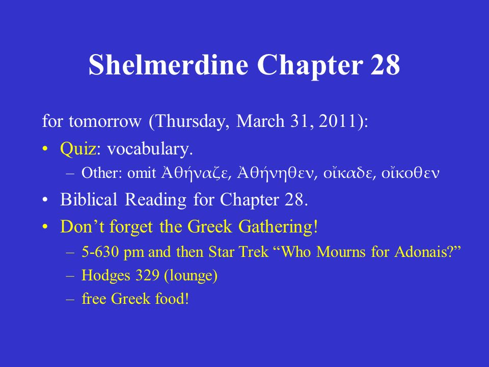 Shelmerdine Chapter 28 for tomorrow (Thursday, March 31, 2011): Quiz: vocabulary.