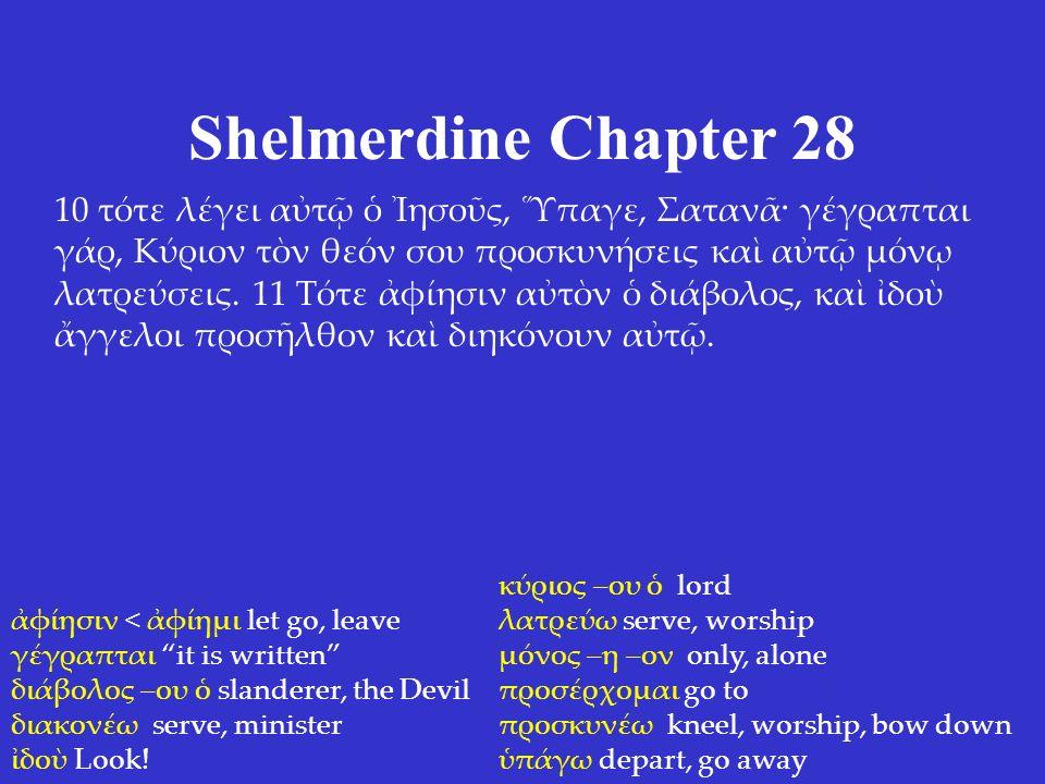 Shelmerdine Chapter 28 10 τότε λέγει αὐτῷ ὁ Ἰησοῦς, Ὕπαγε, Σατανᾶ· γέγραπται γάρ, Κύριον τὸν θεόν σου προσκυνήσεις καὶ αὐτῷ μόνῳ λατρεύσεις.