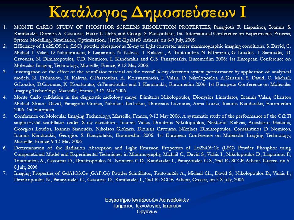 Κατάλογος Δημοσιεύσεων Ι Εργαστήριο Ιοντιζουσών Ακτινοβολιών Tμήματος Τεχνολογίας Ιατρικών Οργάνων 1.MONTE CARLO STUDY OF PHOSPHOR SCREENS RESOLUTION