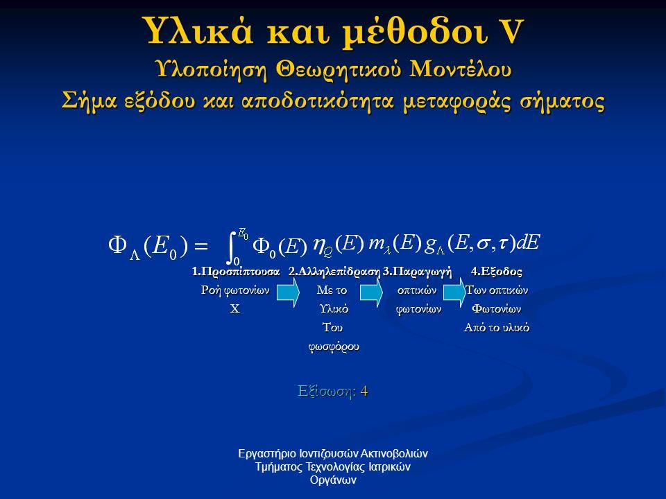 Υλικά και μέθοδοι VI Υλοποίηση Θεωρητικού Μοντέλου Εργαστήριο Ιοντιζουσών Ακτινοβολιών Tμήματος Τεχνολογίας Ιατρικών Οργάνων Εξίσωση: 5 Εξίσωση: 6 Εξίσωση: 7 Εξίσωση: 8 --------
