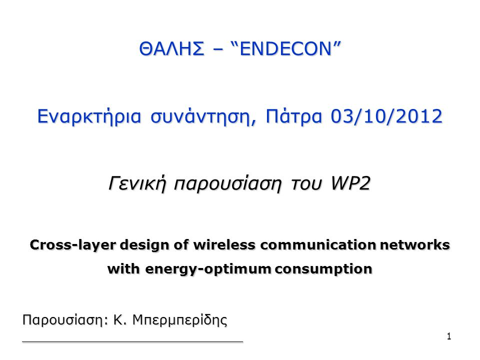 ΘΑΛΗΣ – ENDECON : WP2 ________________________________________________ WP2: Cross-layer design of wireless communication networks with energy-optimum consumption Participating Research Teams: RT-A (Leader), RT-B, RT-C, RT-D  Task 2.1: Cooperative and energy-efficient beamforming techniques.