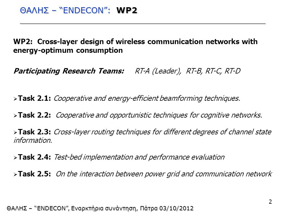 "ΘΑΛΗΣ – ""ENDECON"": WP2 ________________________________________________ WP2: Cross-layer design of wireless communication networks with energy-optimum"