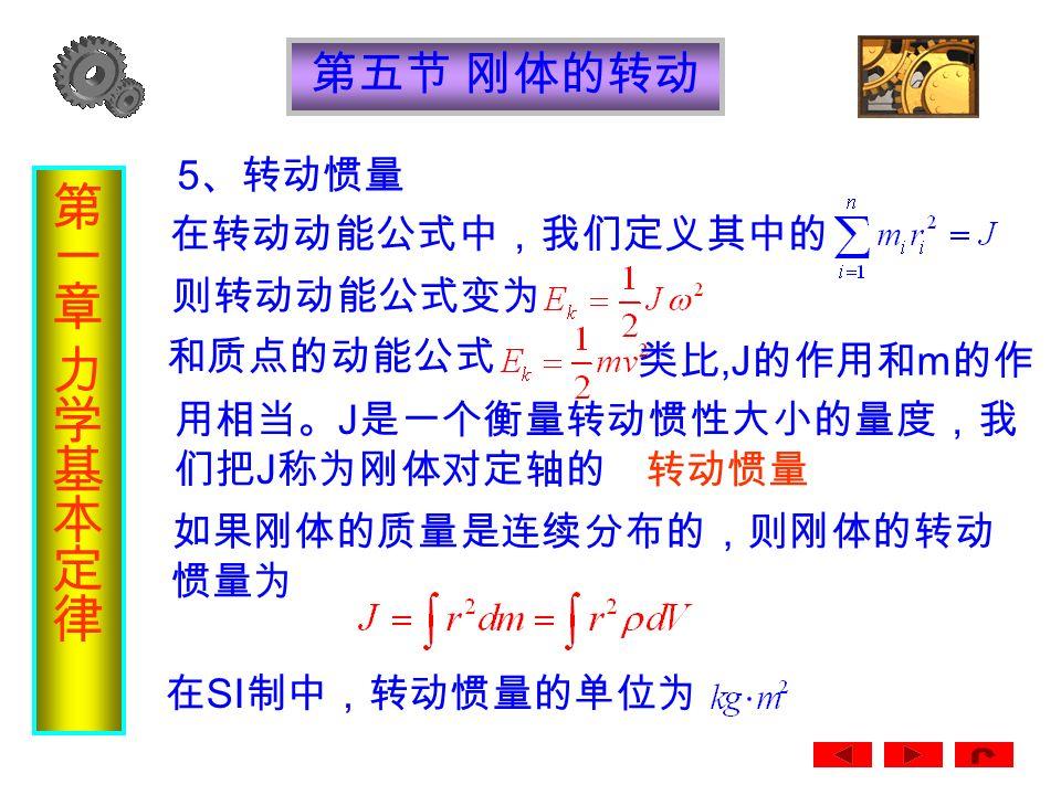 第五节 刚体的转动 4 、定轴转动的动能