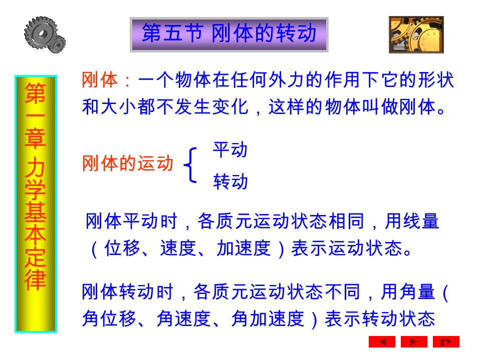 第五节 刚体的转动 掌握:角速度、角加速度、转动定律、角动量 守恒定律 理解:角动量、转动惯量