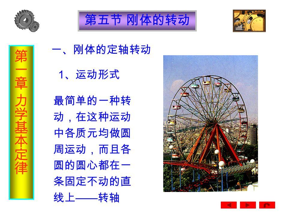 第五节 刚体的转动 刚体:一个物体在任何外力的作用下它的形状 和大小都不发生变化,这样的物体叫做刚体。 刚体的运动 平动 转动 刚体平动时,各质元运动状态相同,用线量 (位移、速度、加速度)表示运动状态。 刚体转动时,各质元运动状态不同,用角量( 角位移、角速度、角加速度)表示转动状态