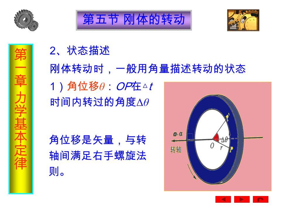第五节 刚体的转动 一、刚体的定轴转动 最简单的一种转 动,在这种运动 中各质元均做圆 周运动,而且各 圆的圆心都在一 条固定不动的直 线上 —— 转轴 1 、运动形式