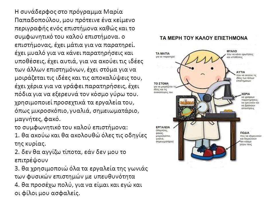 Η συνάδερφος στο πρόγραμμα Μαρία Παπαδοπούλου, μου πρότεινε ένα κείμενο περιγραφής ενός επιστήμονα καθώς και το συμφωνητικό του καλού επιστήμονα. ο επ