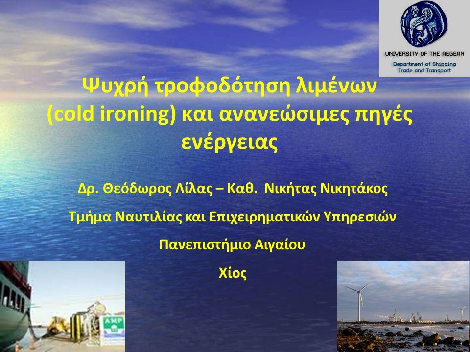 Περίγραμμα παρουσίασης Εισαγωγή Το σύστημα ψυχρής τροφοδότησης Πρακτικά προβλήματα Εφαρμογές σε άλλα λιμάνια Το Λιμάνι του Πειραιά Εφαρμογή με χρήση ανανεώσιμων πηγών ενέργειας Συμπεράσματα