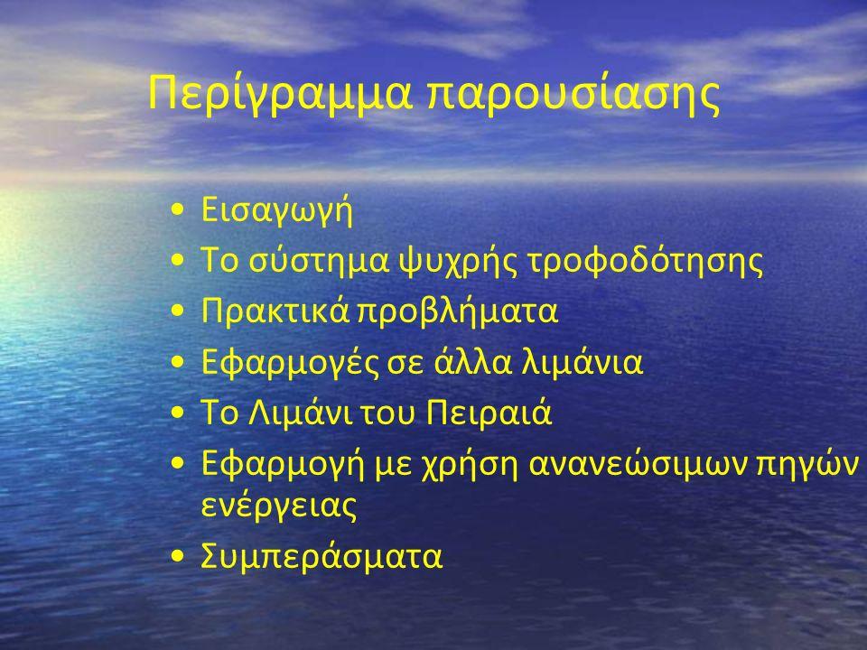 Περίγραμμα παρουσίασης Εισαγωγή Το σύστημα ψυχρής τροφοδότησης Πρακτικά προβλήματα Εφαρμογές σε άλλα λιμάνια Το Λιμάνι του Πειραιά Εφαρμογή με χρήση α