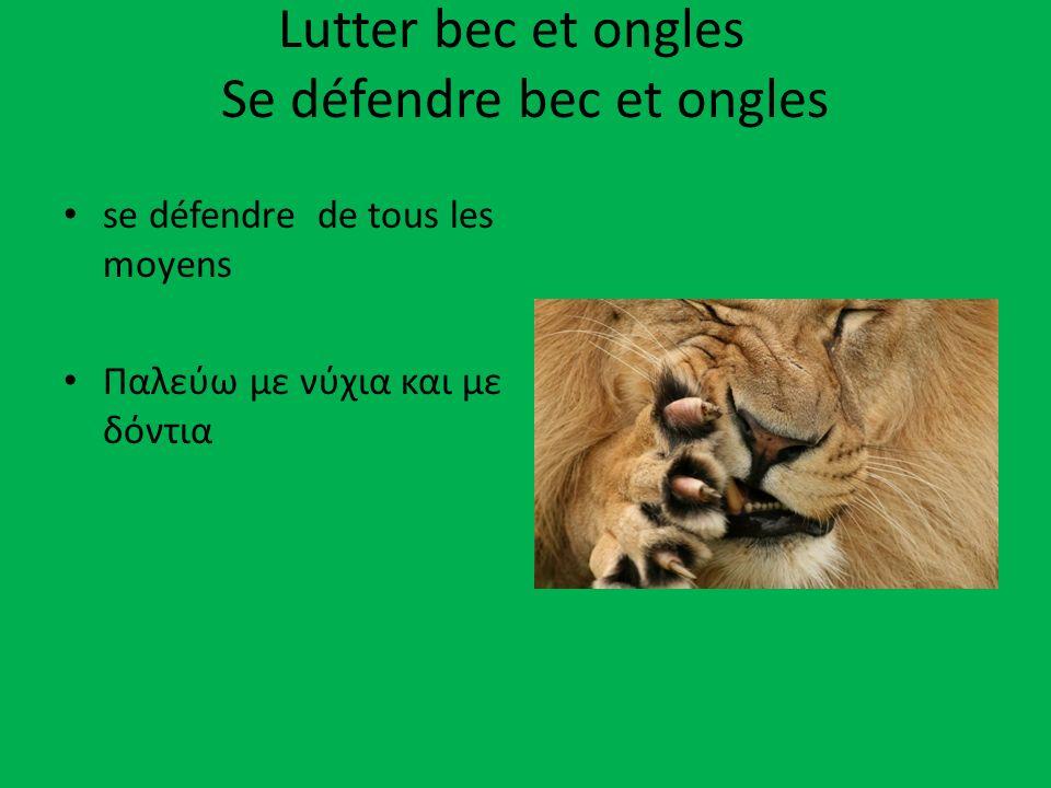Lutter bec et ongles Se défendre bec et ongles se défendre de tous les moyens Παλεύω με νύχια και με δόντια
