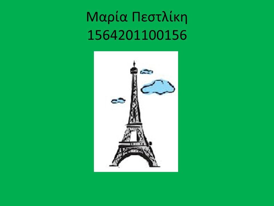Μαρία Πεστλίκη 1564201100156