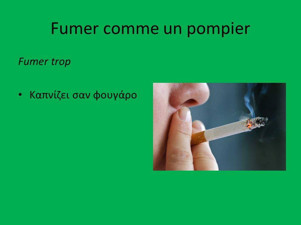Fumer comme un pompier Fumer trop Καπνίζει σαν φουγάρο