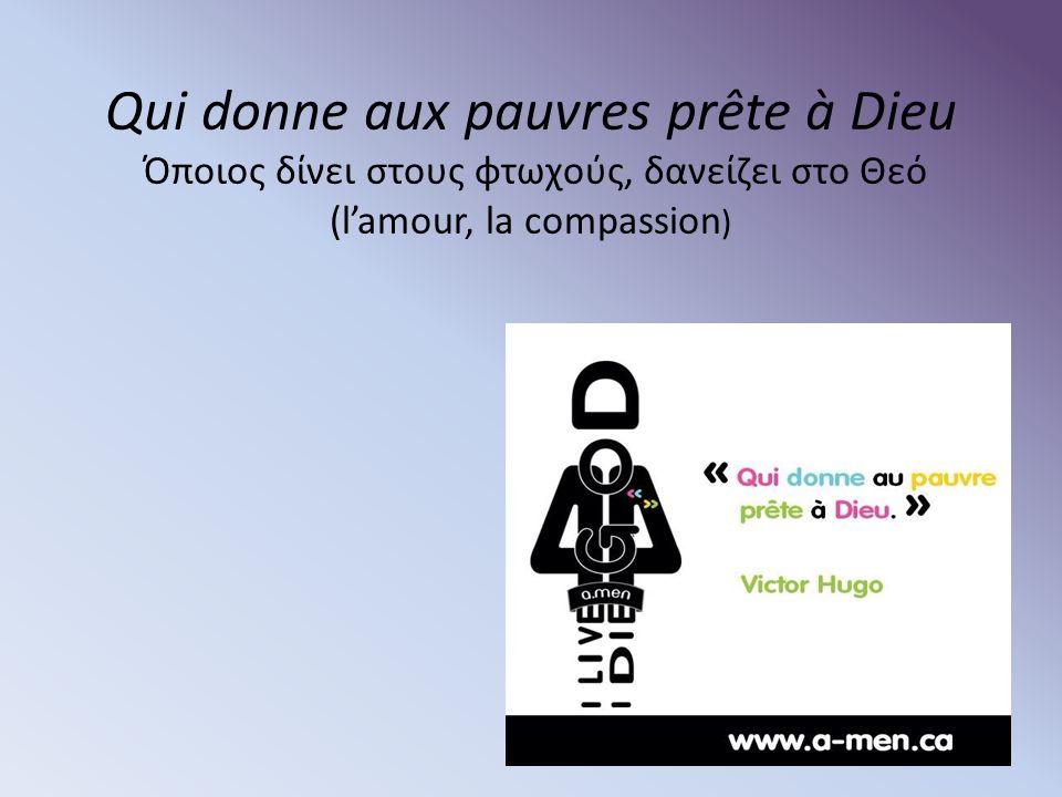 Qui donne aux pauvres prête à Dieu Όποιος δίνει στους φτωχούς, δανείζει στο Θεό (l'amour, la compassion )