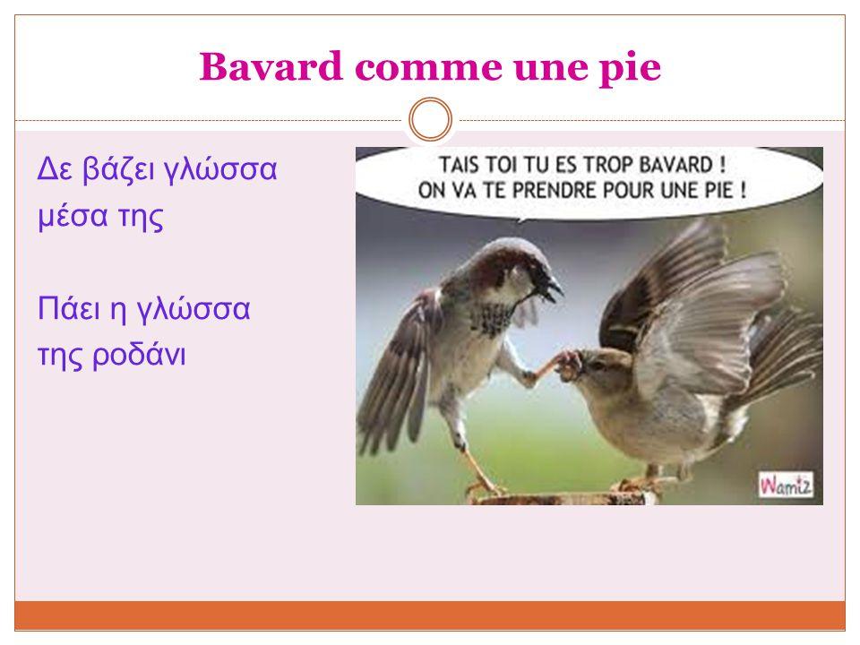 Bavard comme une pie Δε βάζει γλώσσα μέσα της Πάει η γλώσσα της ροδάνι