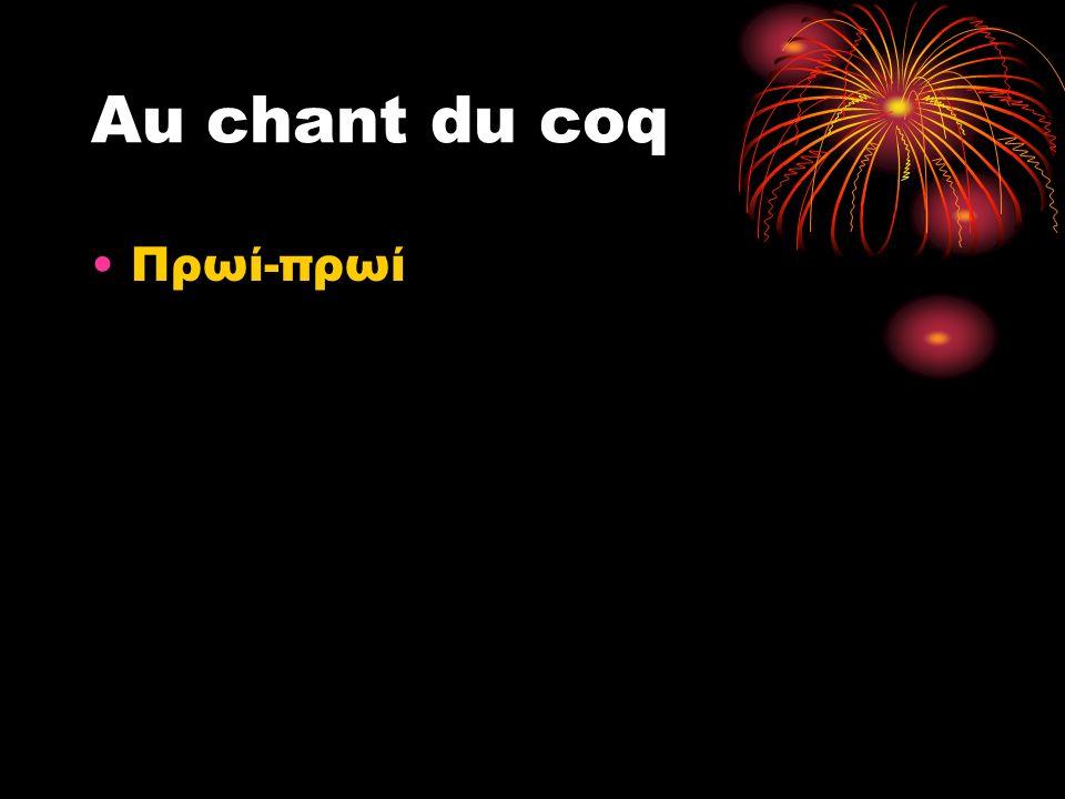Au chant du coq Πρωί-πρωί