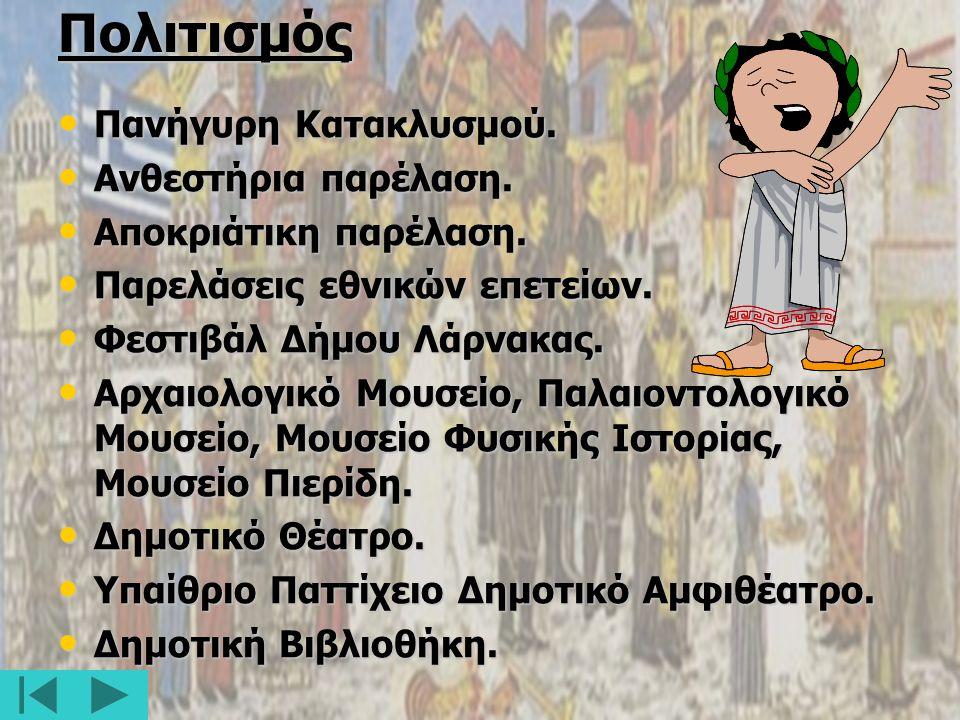 Επιπρόσθετο υλικό Πώς πήρε το όνομά της η πόλη (κείμενο)Πώς πήρε το όνομά της η πόλη Χάρτης της Λάρνακας (εικόνα)Χάρτης της Λάρνακας Λαρνακείς ήρωες της ΕΟΚΑ : Πετράκης Κυπριανού (κείμενο)Πετράκης Κυπριανού Ανδρέας Σουρουκλής (κείμενο)Ανδρέας Σουρουκλής Μιχαλάκης Παρίδης (κείμενο)Μιχαλάκης Παρίδης Τα σπίτια στον οικισμό Χοιροκιτίας (φιλμάκι) Εκστρατεία στρατηγού Κίμωνα (φιλμάκι) Χειροτονία Αγίου Λαζάρου – Αποστολικές περιοδείες (φιλμάκι)