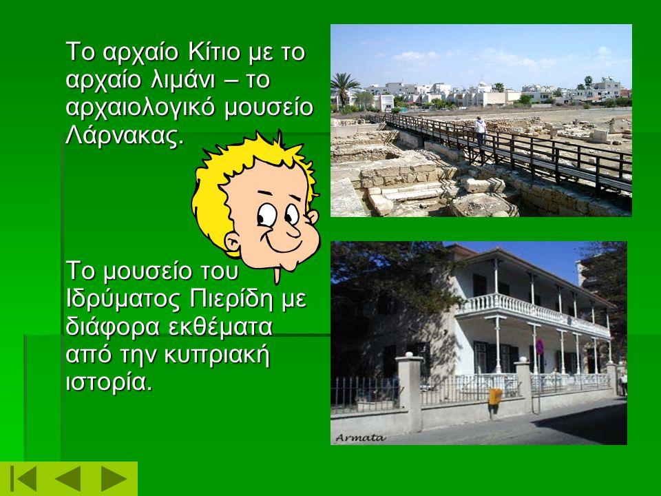 Πως πήρε το όνομά της η πόλη Κίτιον ονομαζόταν στα αρχαία χρόνια η Κύπρος, από την ομώνυμη πόλη Κίτιον (η αρχαία πόλη που βρισκόταν κοντά στη σημερινή Λάρνακα), σημαντικό πολιτιστικό και εμπορικό λιμάνι της Κύπρου.