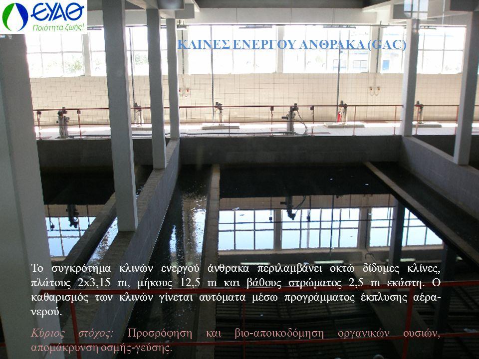 ΚΛΙΝΕΣ ΕΝΕΡΓΟΥ ΑΝΘΡΑΚΑ (GAC) Το συγκρότημα κλινών ενεργού άνθρακα περιλαμβάνει οκτώ δίδυμες κλίνες, πλάτους 2x3,15 m, μήκους 12,5 m και βάθους στρώματ