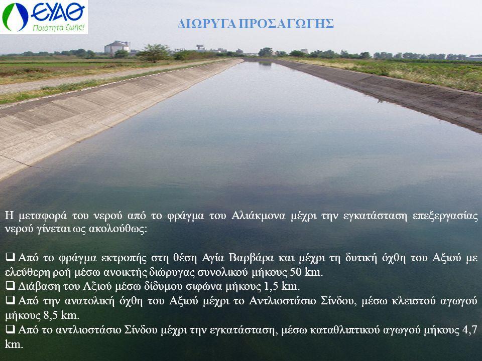 Η μεταφορά του νερού από το φράγμα του Αλιάκμονα μέχρι την εγκατάσταση επεξεργασίας νερού γίνεται ως ακολούθως:  Από το φράγμα εκτροπής στη θέση Αγία